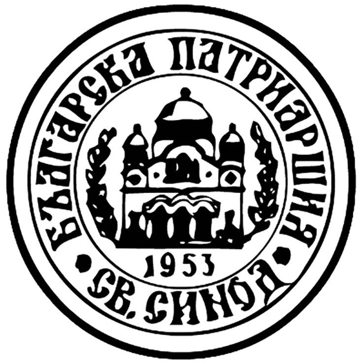 Biserica Ortodoxă Bulgară se exprimă pe teme bioetice